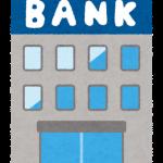 せどりにおすすめの銀行口座