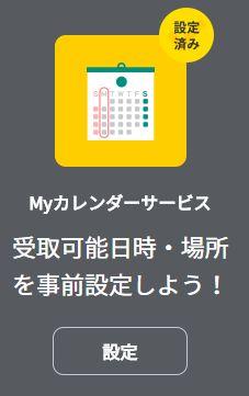 Myカレンダーサービス