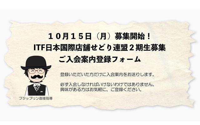 フジップリンITF登録フォーム